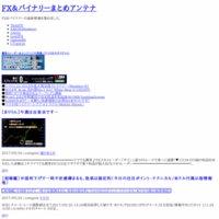 FX&バイナリーまとめアンテナ